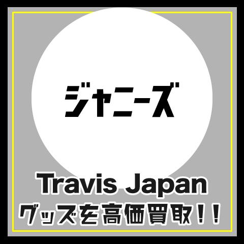 Travis Japanグッズ買取