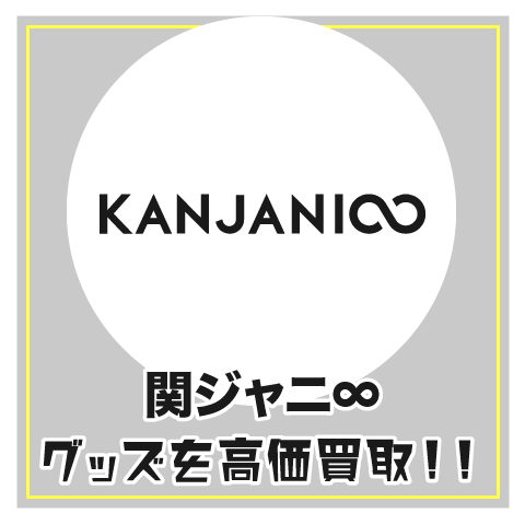関ジャニ∞グッズ買取