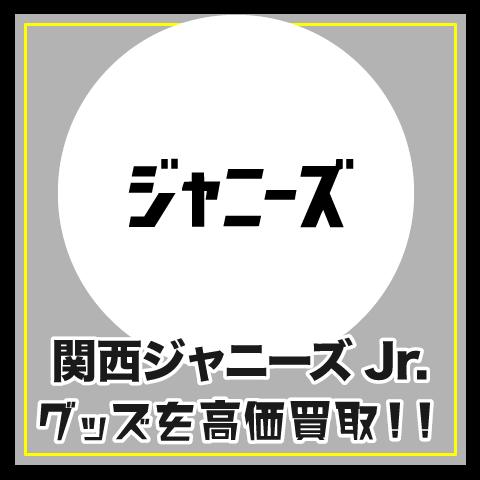 関西ジャニーズJr.グッズ買取