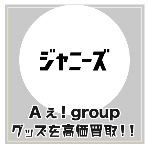 Aぇ! groupグッズ買取