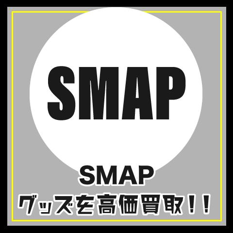 SMAPグッズ買取