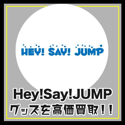 Hey!Say!JUMPグッズ買取