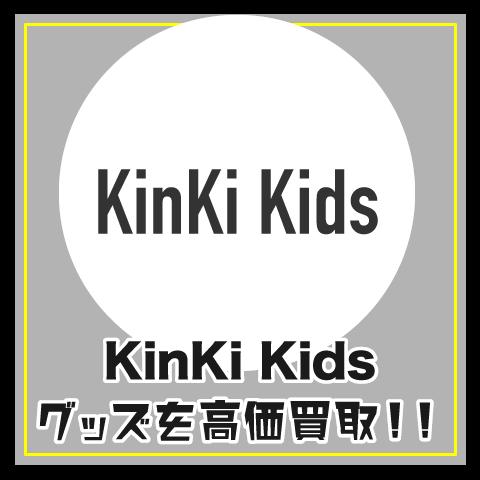 KinKi Kidsグッズ買取