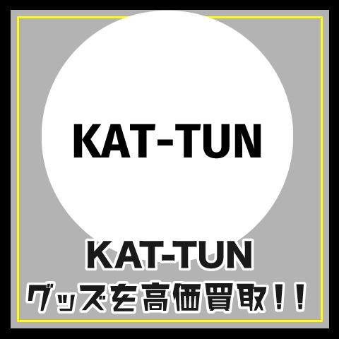 KAT-TUNグッズ買取