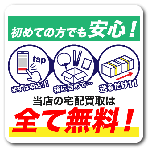 ディズニーグッズ口コミ買取ランキングNo.1