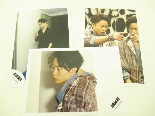 嵐 櫻井翔 公式写真 生写真 3枚 FACE DOWN
