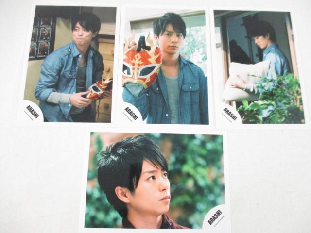 嵐 櫻井翔 公式写真 生写真 4枚 マイガール